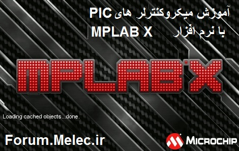برنامه نویسی میکروکنترلرهای PIC به زبان C