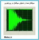 سیگنال صدا و نمایش سیگنال در پروتئوس