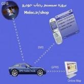 پروژه ارسال موقعیت GPS خودرو با SMS
