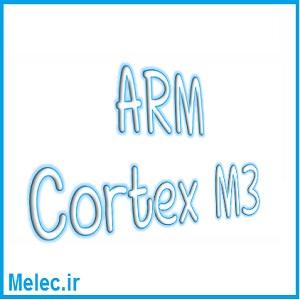 آموزش ARM LPC1768