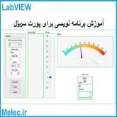 آموزش برنامه نویسی LabVIEW ارتباط با پورت سریال