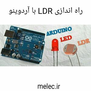 آموزش راه اندازی ldr با آردوینو
