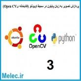 اولین کد با OpenCV و گرفتن تصویر از وبکم