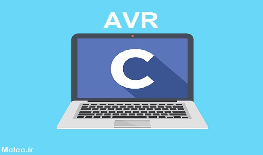 برنامه نویسی میکروکنترلر هاي AVR به زبان C