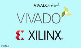 آموزش نرم افزار Vivado