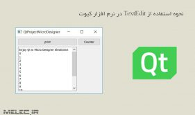 نحوه استفاده از TextEdit در نرم افزار کیوت
